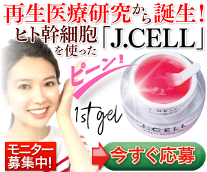 j-cell公式