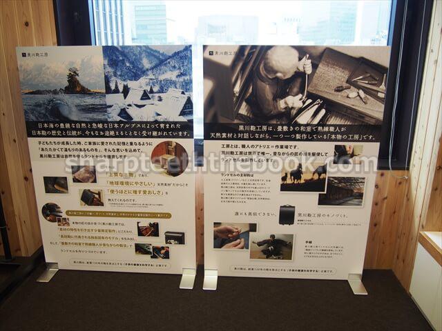 黒川鞄ランドセルの工房手作りランドセル技術