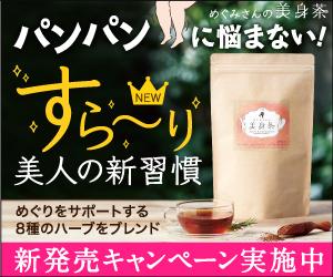 めぐみさんの美身茶公式